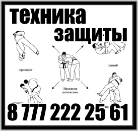 Техника защиты